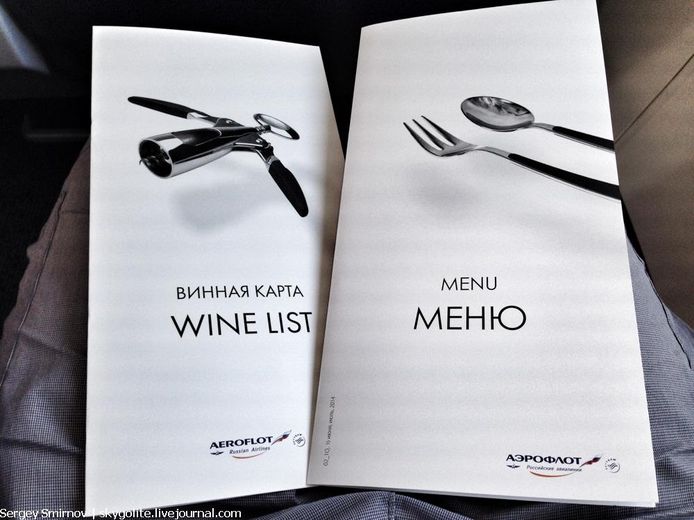 Чем кормят пассажиров в небе между Сочи и Москвой?