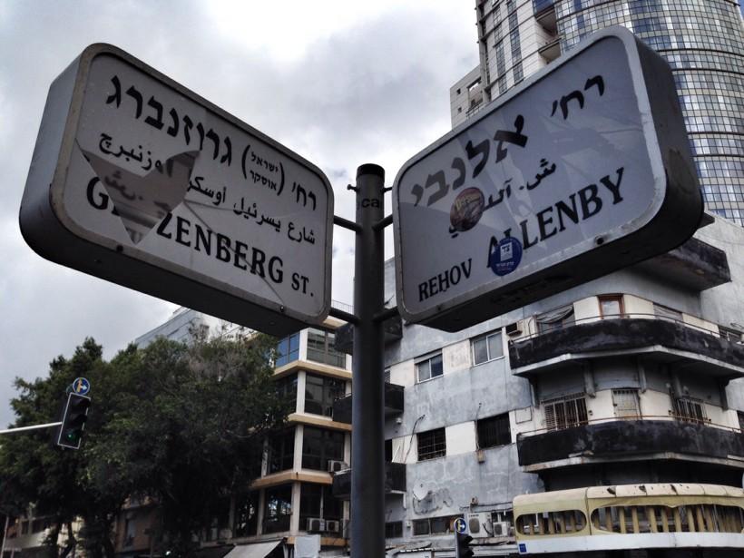 Путевые заметки. День 4. Тель-Авив и путь домой.