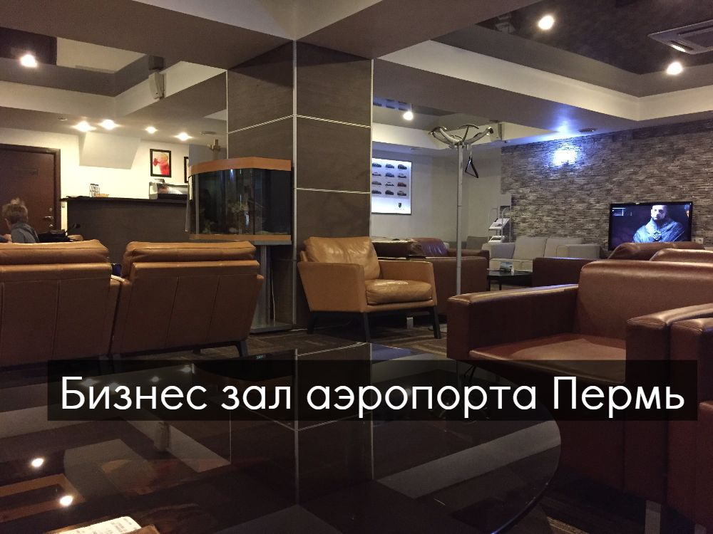 Бизнес зал аэропорта Пермь (старый терминал)