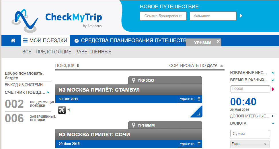 Проверить бронирование билета на самолет