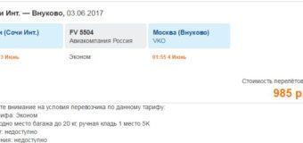 Чартерные рейсы из Сочи в Москву в июне за 1000 рублей!