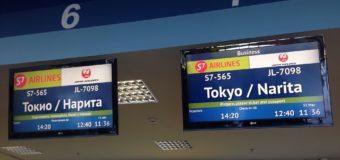 Авиабилеты в Японию из Москвы осенью за 25600 руб. туда-обратно