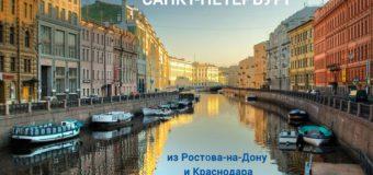 Азимут продолжает.. билеты из Санкт-Петербурга в Ростов и Краснодар за 888 рублей