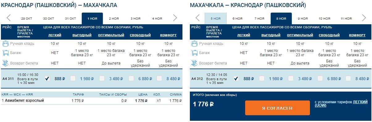 для махачкала краснодар расписание самолетов выбираете