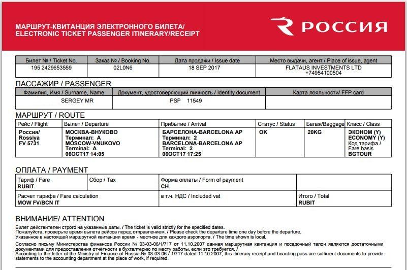 Россия авиакомпания забронировать места в самолете по электронным билетам проводка сдан в аренду автомобиль в