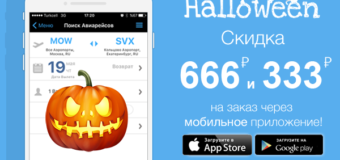 Скидка 666 руб. и 333 руб. по промокоду в Aerobilet (до 31.10.2017)