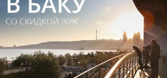 Utair: скидка 30% на перелеты Москва — Баку по промокоду