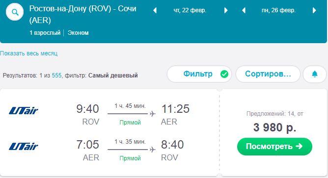 Билеты на самолет с ростова в сочи авиабилеты москва римини дешево