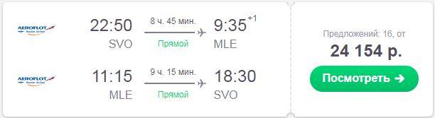 Прямые рейсы москва мале