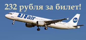 Utair продолжает отжигать! Промокод на 500 рублей и билеты за 232 рубля!