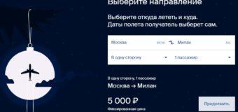 Акция от Utair: билеты на 2018 год от 3000 рублей! Даты — как повезёт!