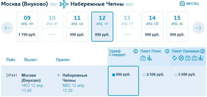 авиабилеты москва владикавказ цена победа