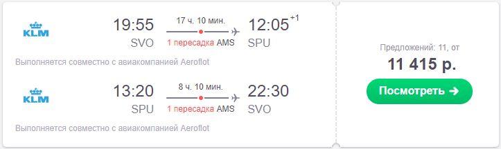Дешевые авиабилеты из спб на лето