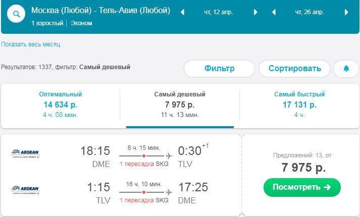Авиабилеты дешево москва тель-авив москва купить билеты на самолет кемерово-москва москва-кемерово