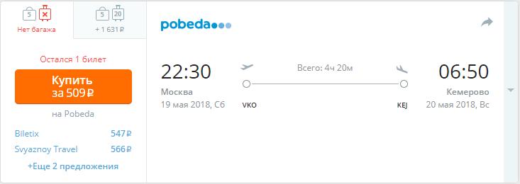 Стоимость билетов на самолет из москвы кемерово купить авиабилеты из новосибирска в бишкек