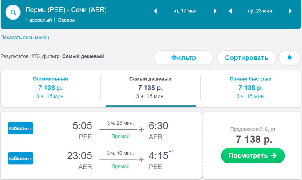 Сочи екатеринбург авиабилеты дешево стоимость билетов на самолет рейс 219