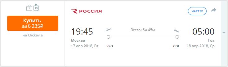 Купить авиабилеты на гоа из москвы билет на самолет волгоград тбилиси