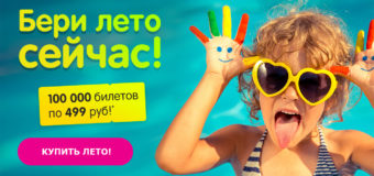 Не пропустите! Распродажа авиакомпании Победа на лето — 100 000 билетов за 499 рублей!