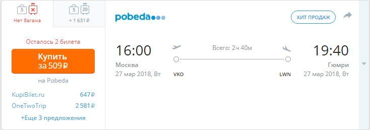 Челябинск москва авиабилеты яндекс
