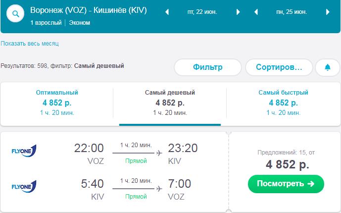 Билеты на самолет москва кишинев на скайсканер купить билеты на самолет авиатрафик