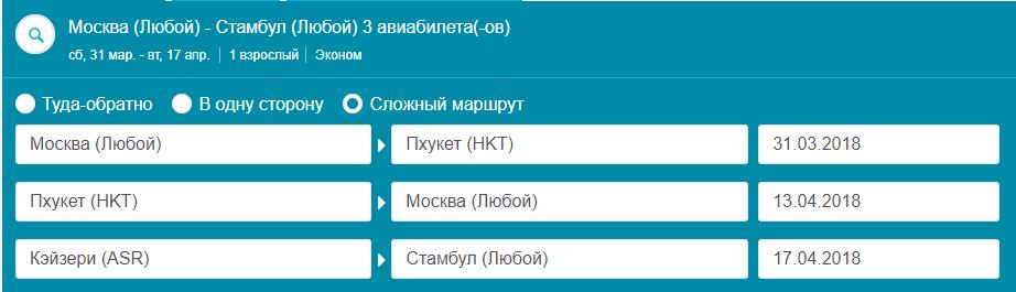 Авиабилеты дешево сложный маршрут купить авиабилет благовещенск санкт-петербург