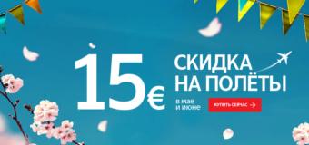 Промокод на скидку 15 евро на сайте AirBaltic