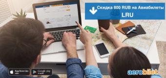 Традиционная скидка 800 руб. на авиабилеты в приложении Aerobilet (23 мая)
