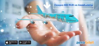 Скидок много не бывает: 800 рублей на авиабилеты в приложении Aerobilet (только 5 мая)
