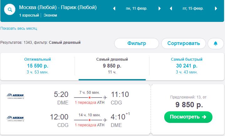 Москва париж авиабилеты яндекс