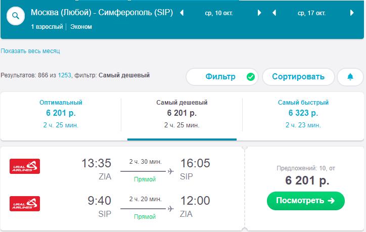 Уральские авиалинии билеты на самолет москва симферополь билет на самолет из челябинска в таджикистан сколько стоит