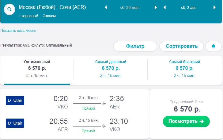купить авиабилеты сравнить цены по датам