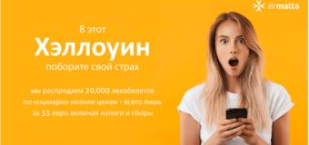 Haloween от Air Malta: билеты из Москвы на Мальту от 6700 рублей туда-обратно