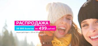 Распродажа авиакомпании Победа — 20000 билетов за 499 рублей!