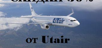 Распродажа Utair со скидками 30% продолжается