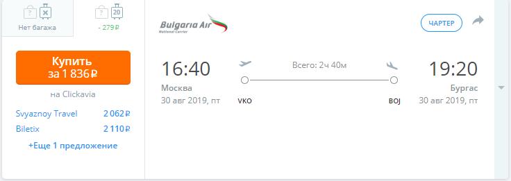 авиабилеты на 20 августа