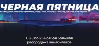 «Черная пятница» от авиакомпании Nordwind Airlines. Перелеты по России от 1350 рублей!