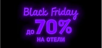 OneTwoTrip: скидки до 70% на отели в Черную пятницу