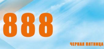 Черная пятница от Азимута: перелеты за 888 рублей