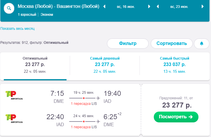 цена авиабилета москва вашингтон