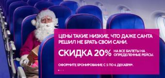 Скидка 20% от WizzAir: из Москвы в Дебрецен от 2700 руб., из Питера и Москвы в Будапешт от 3800 руб. туда-обратно