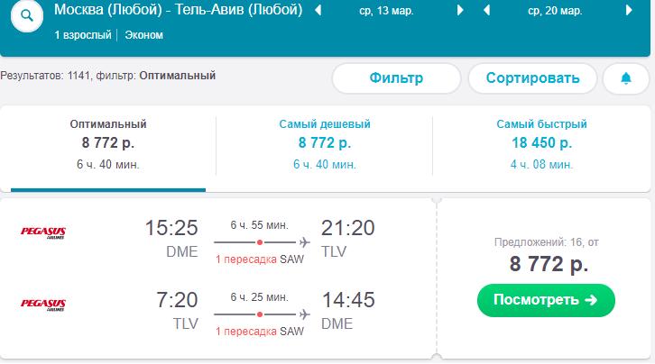 Цены на авиабилеты в израиль из москвы