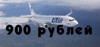 10 направлений по России от Utair за 900 рублей!