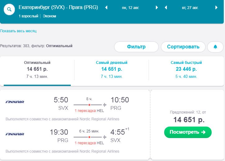 Дешевые билеты на самолет из екатеринбурга в прагу купить авиабилеты в урай