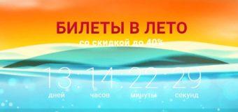 Большая распродажа Ural Airlines: билеты на летний сезон со скидкой до 40%