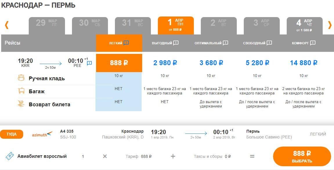 Стоимость билета краснодар волгоград самолет билет на самолет москва краснодар цена победа