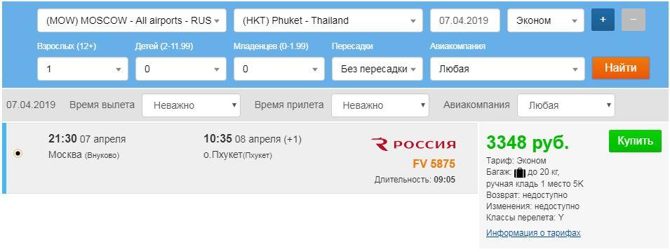 чартерные авиабилеты москва пхукет