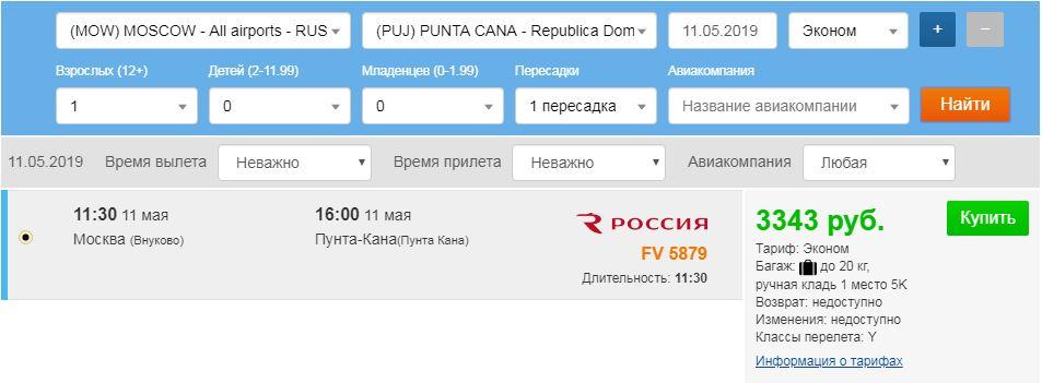 Купить авиабилеты доминикана чартер официальный сайт купить билет на самолет недорого