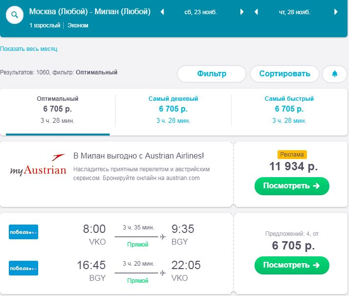 Билеты на самолет дешево победа астрахань авиабилет екатеринбург москва купить на озон