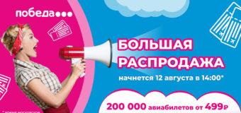Не проспите! Грандиозная распродажи Победы: 200 тысяч билетов от 499 рублей!