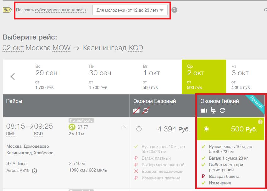 Билет чита новосибирск самолет авиабилеты купить касса